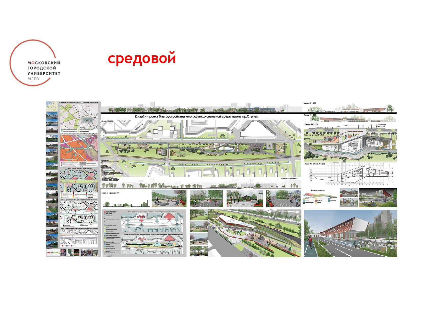 Презентация на МГК -Иванова ЕВ-014