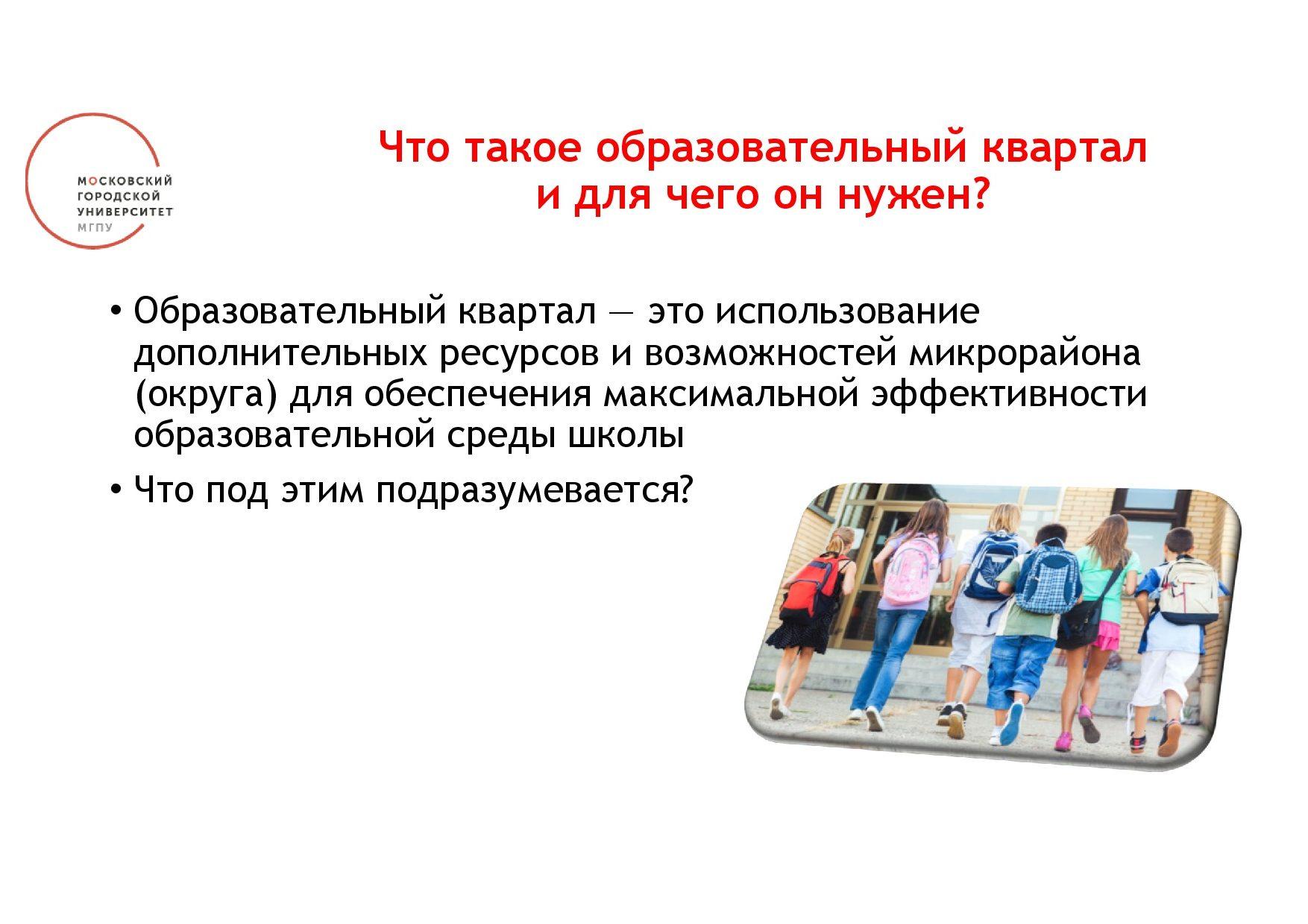 Презентация на МГК -Иванова ЕВ-016