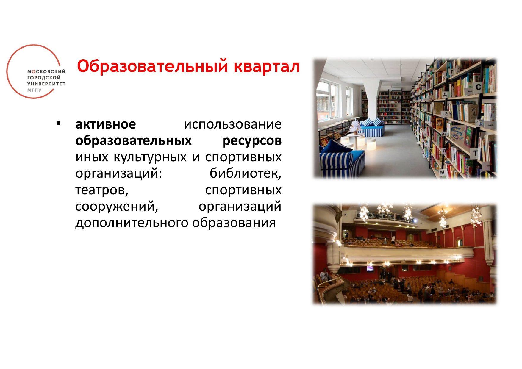 Презентация на МГК -Иванова ЕВ-017
