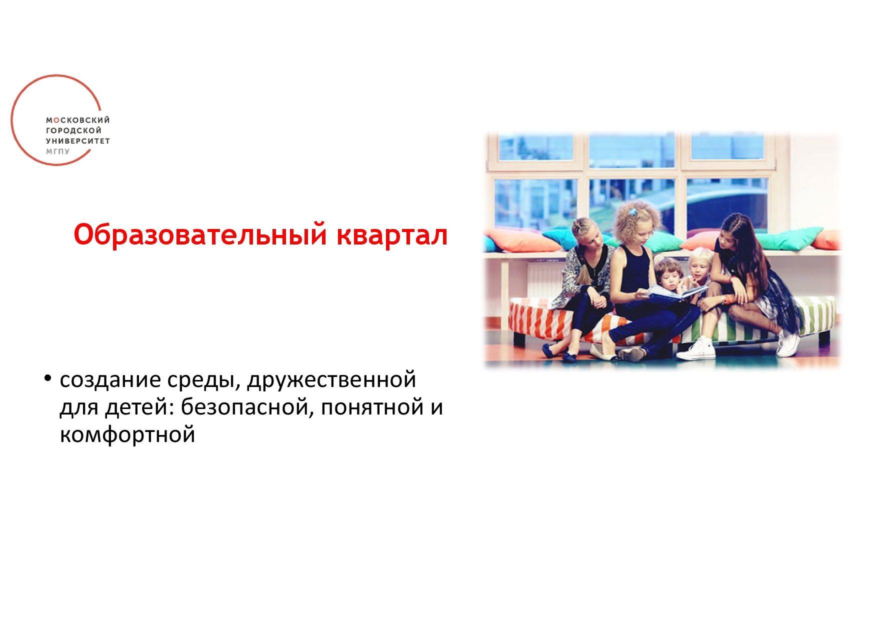 Презентация на МГК -Иванова ЕВ-018