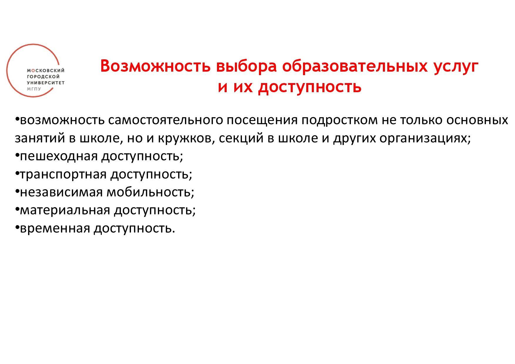 Презентация на МГК -Иванова ЕВ-019