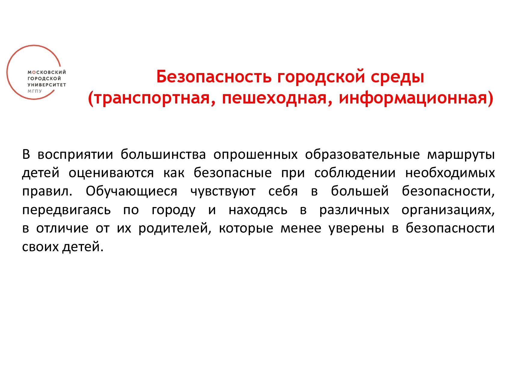 Презентация на МГК -Иванова ЕВ-020