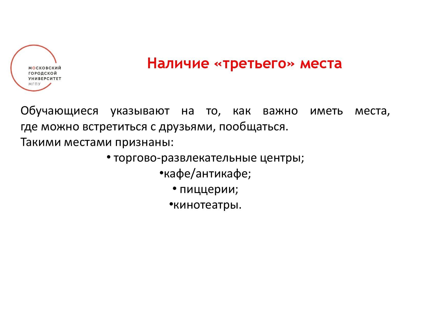 Презентация на МГК -Иванова ЕВ-021