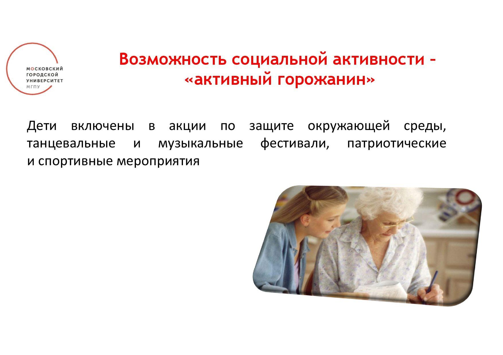 Презентация на МГК -Иванова ЕВ-022