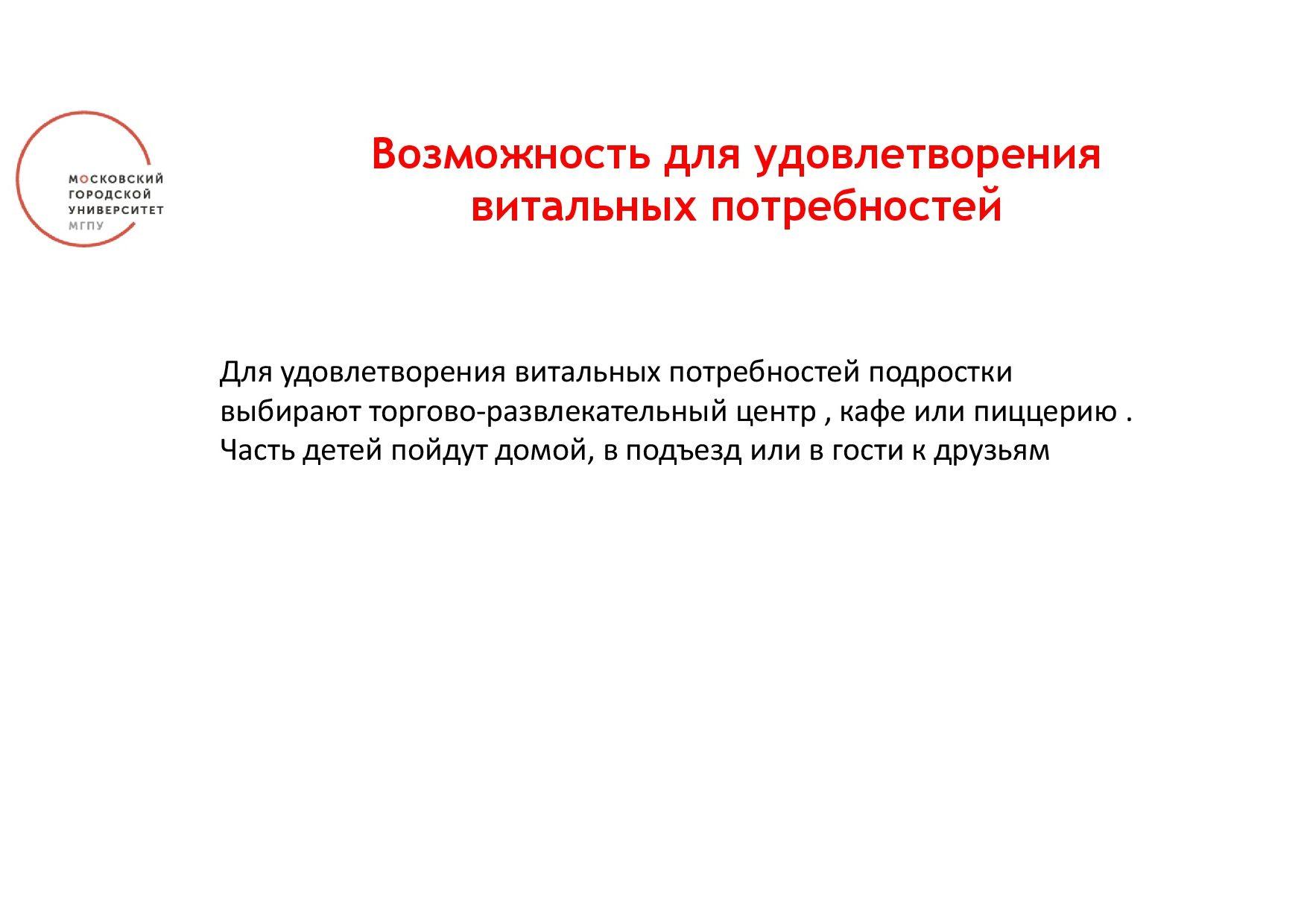 Презентация на МГК -Иванова ЕВ-023