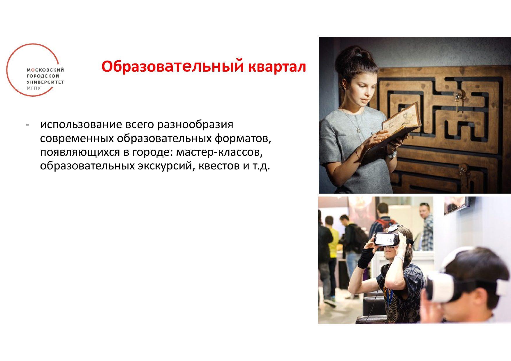 Презентация на МГК -Иванова ЕВ-024