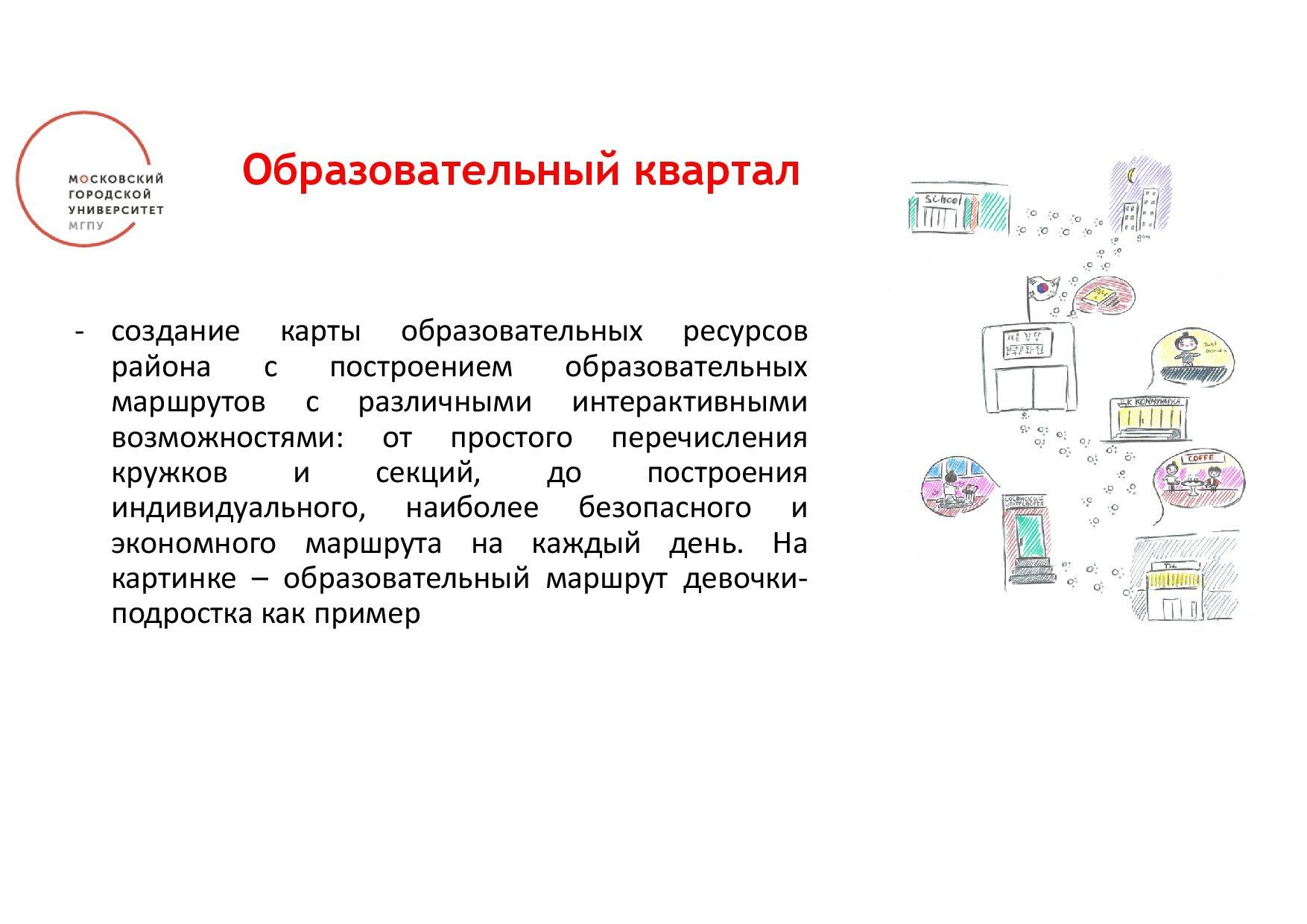 Презентация на МГК -Иванова ЕВ-025