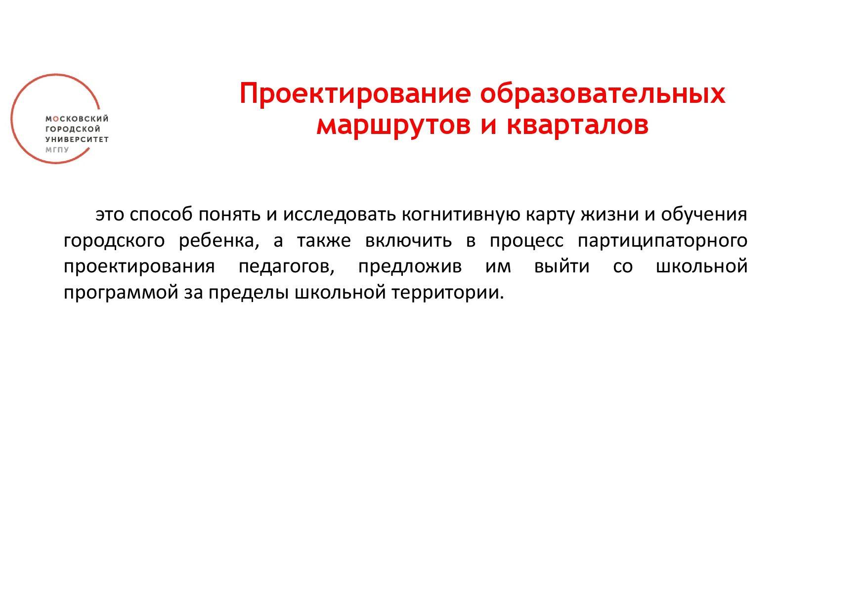 Презентация на МГК -Иванова ЕВ-026