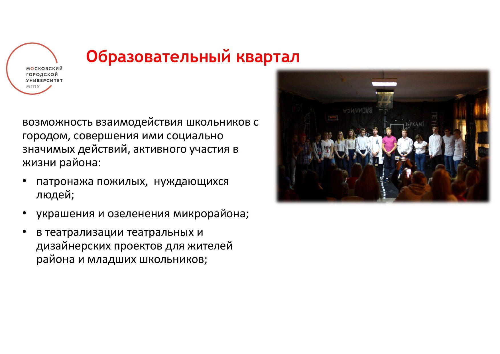 Презентация на МГК -Иванова ЕВ-029