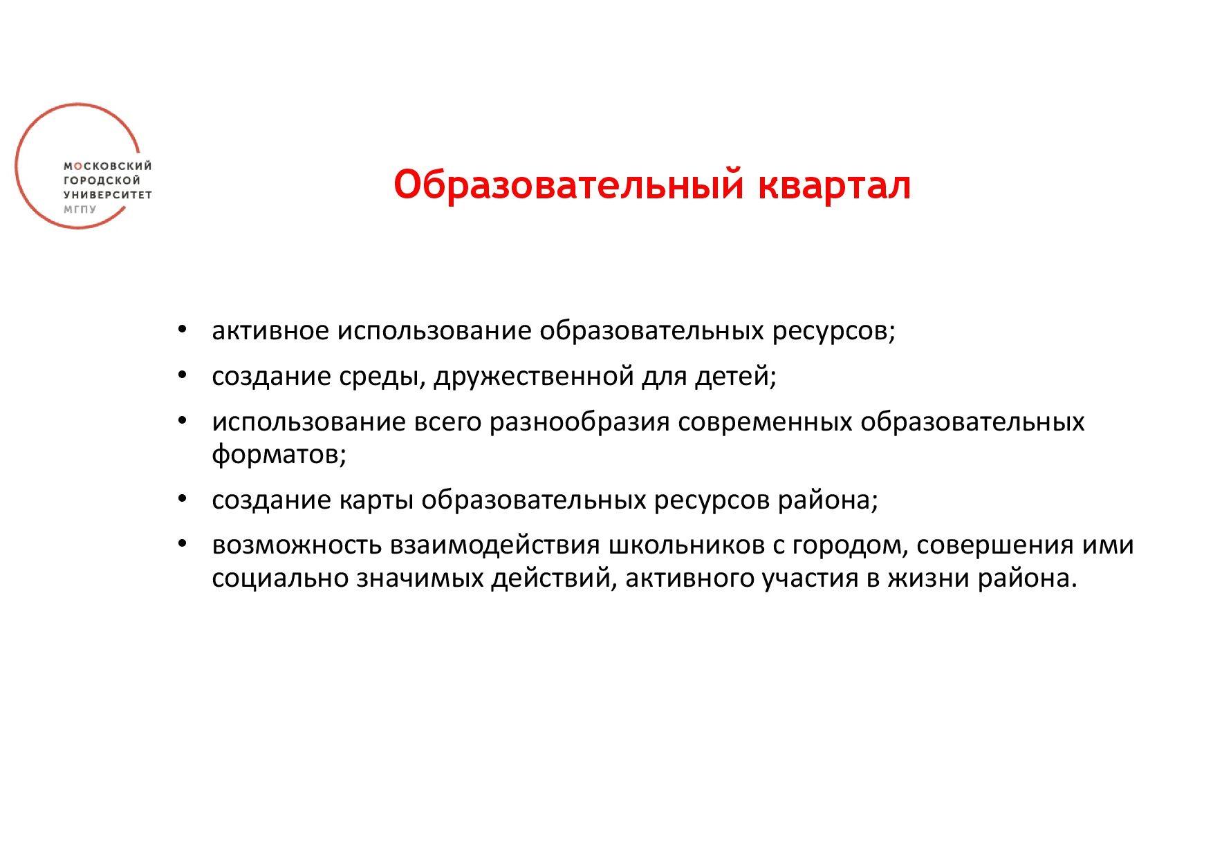 Презентация на МГК -Иванова ЕВ-030