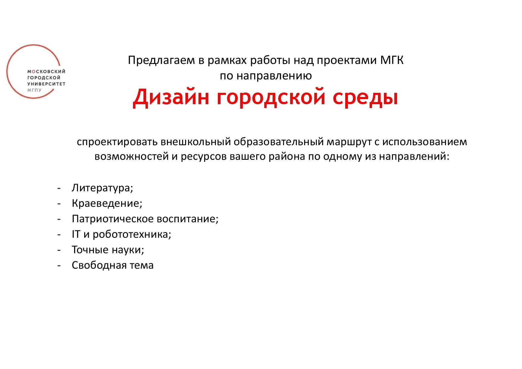 Презентация на МГК -Иванова ЕВ-031