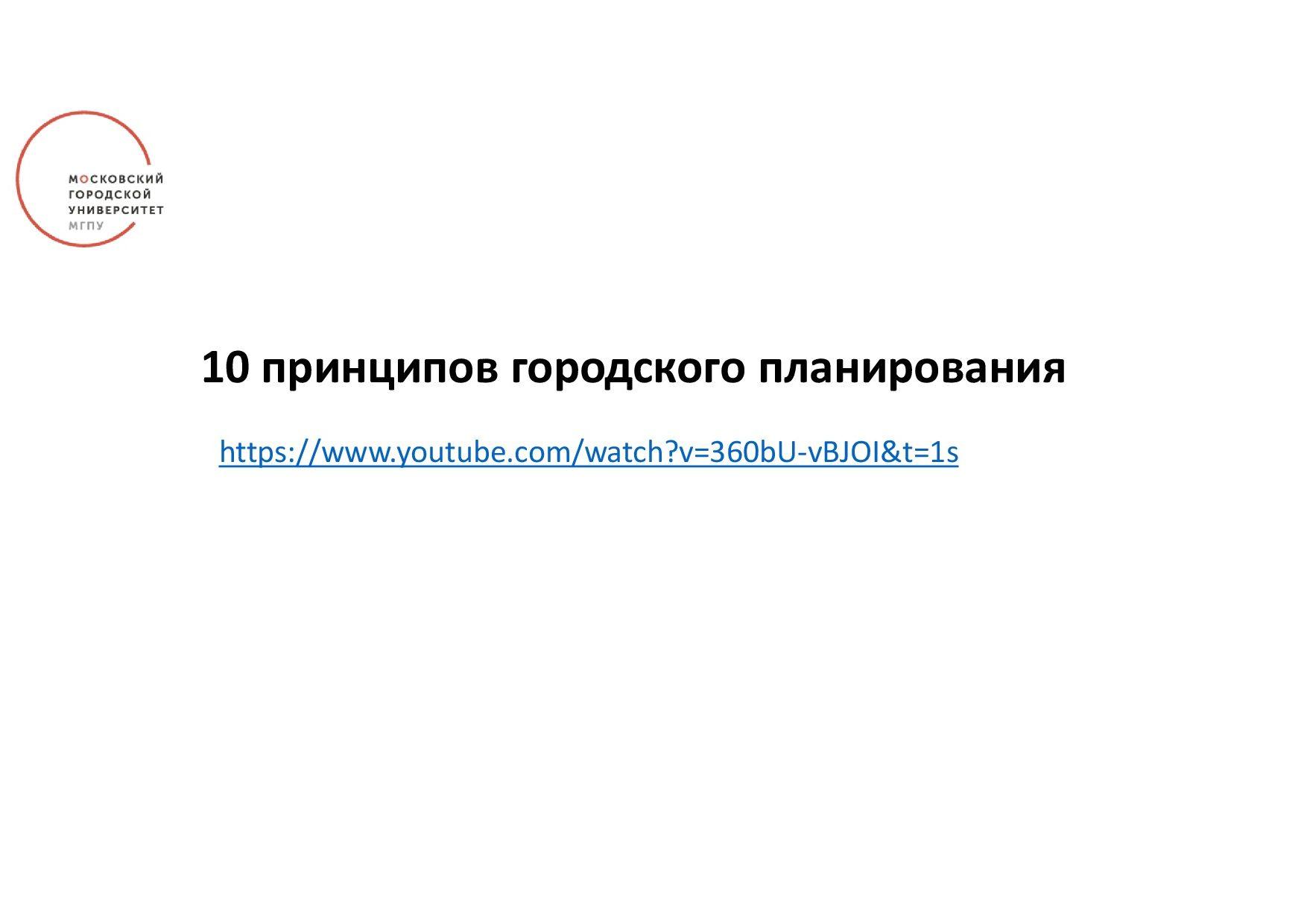 Презентация на МГК -Иванова ЕВ-034