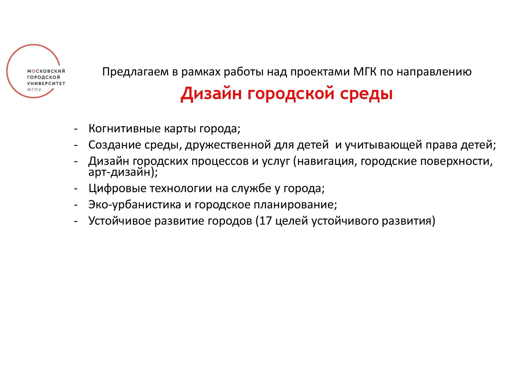 Презентация на МГК -Иванова ЕВ-035