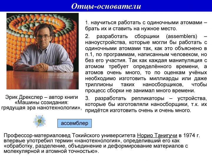 фрагменты презентации-3