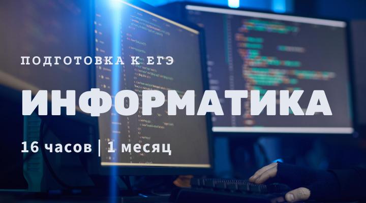 Подготовка к ЕГЭ по информатике (уровень программы: экспресс)