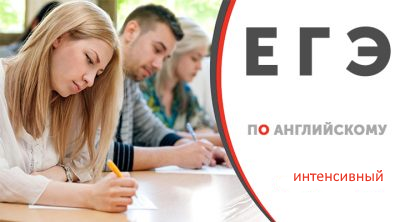 Подготовка у ЕГЭ по английскому языку (уровень программы интенсивный)