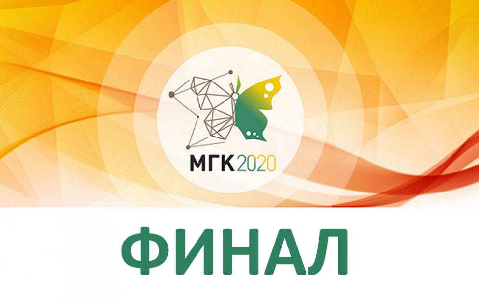 Финал МГК 2020