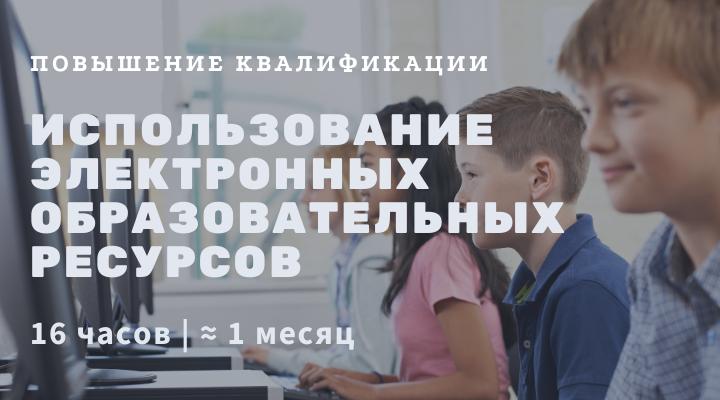 Практические вопросы использования электронных образовательных ресурсов проектной деятельности в образовательном процессе