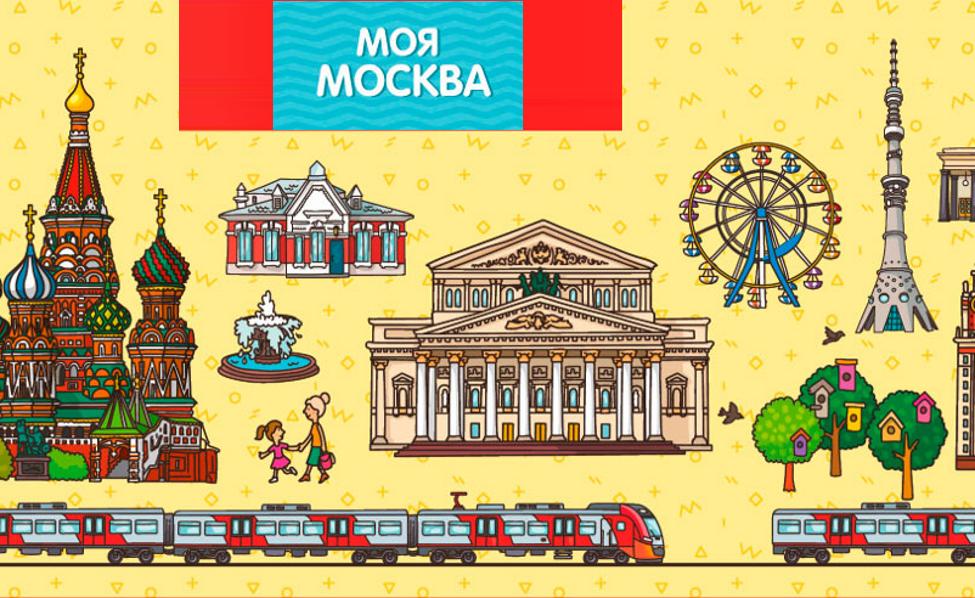 STEAM практика применения конструктора «моя Москва» в дошкольном образовании