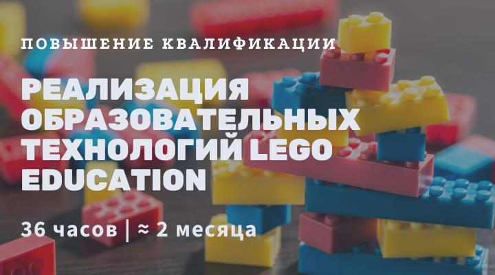 Реализация образовательных технологий LEGO EDUCATION в дополнительном образовании детей дошкольного и младшего школьного возраста