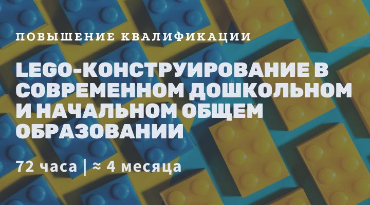 LEGO-конструирование в современном дошкольном и начальном общем образовании