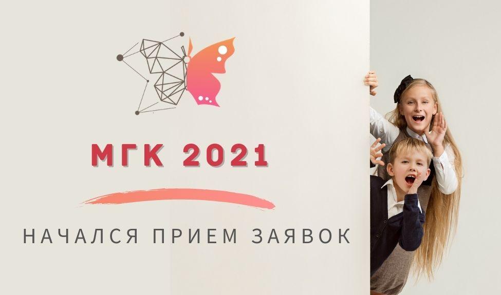 МГК 2021 — начался прием заявок!