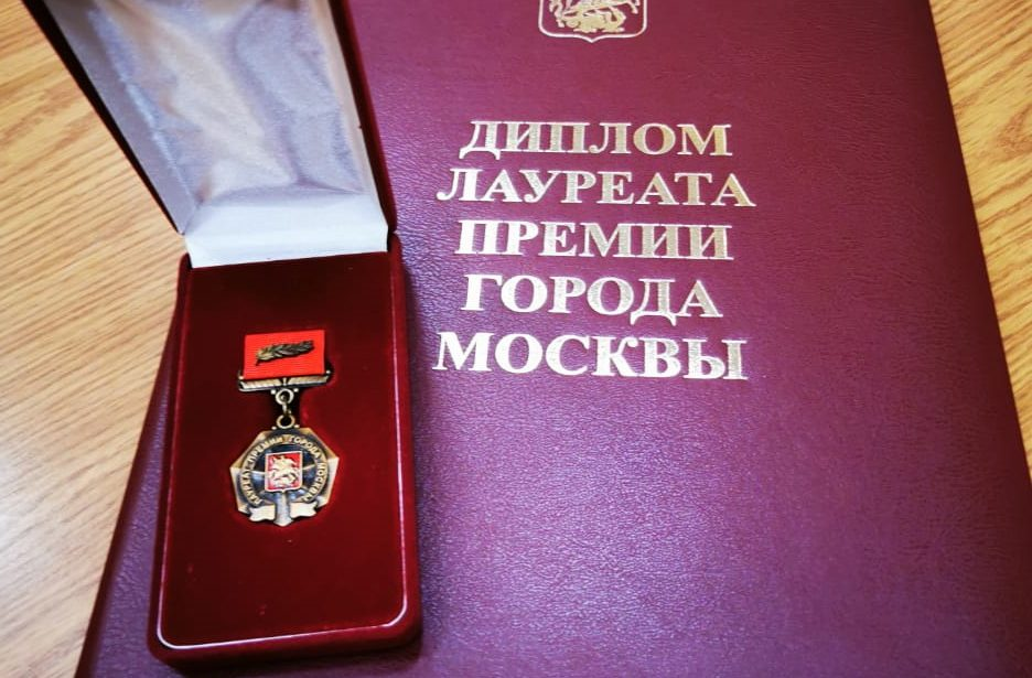 Премия города Москвы в области образования