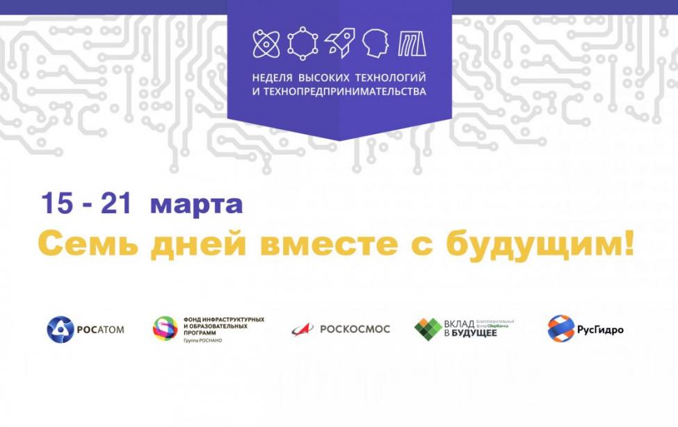 Школьная неделя высоких технологий и технопредпринимательства — 2021!