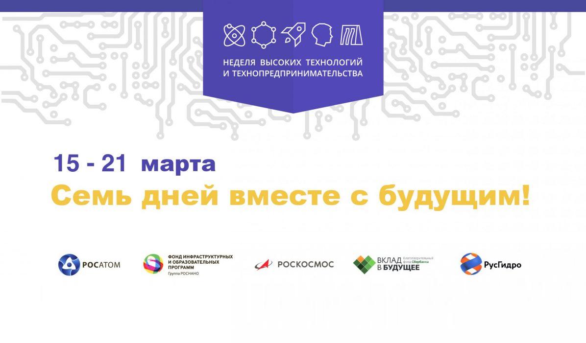Школьная неделя высоких технологий и технопредпринимательства — 2021