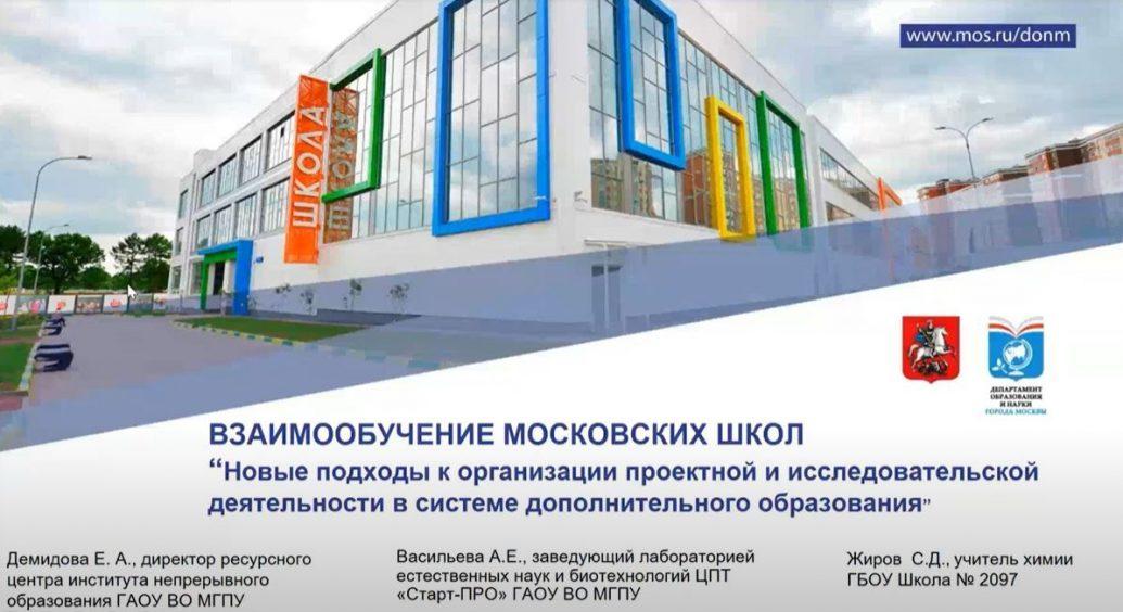 Взаимообучение московских школ. Проектная деятельность: новые подходы к обучению