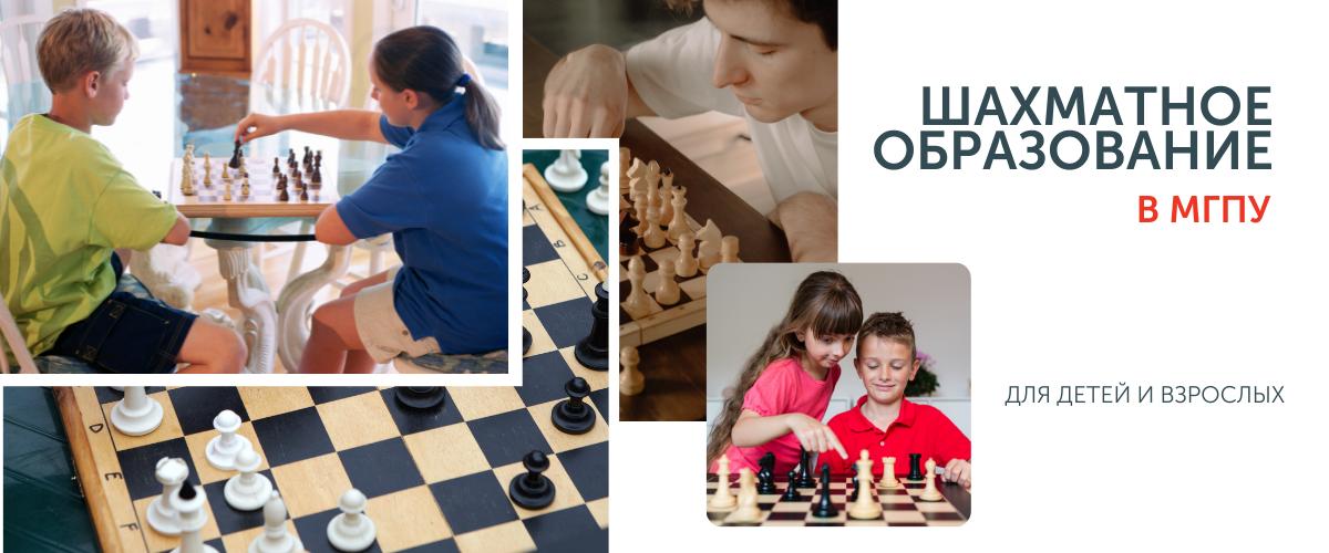 Шахматы для детей и взрослых
