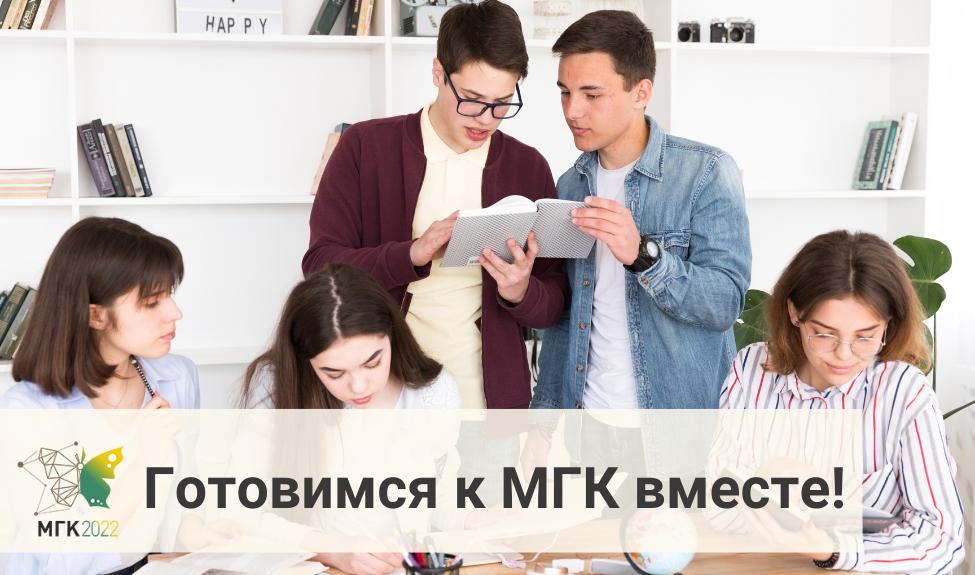 Вебинар «Готовимся к Московскому городскому конкурсу исследовательских и проектных работ обучающихся вместе с МГПУ»