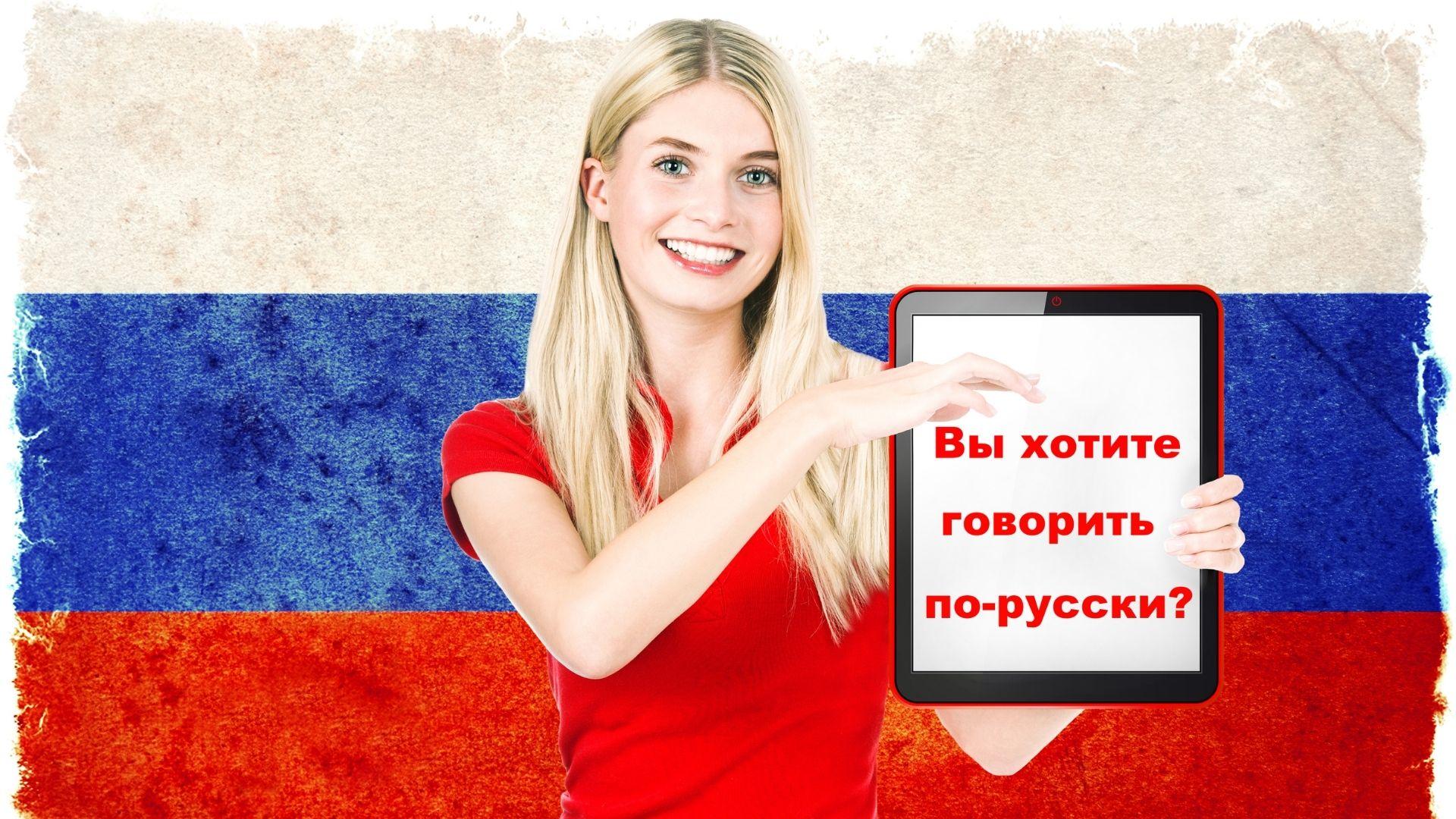 Дистанционный курс русского языка как иностранного (уровень А1)