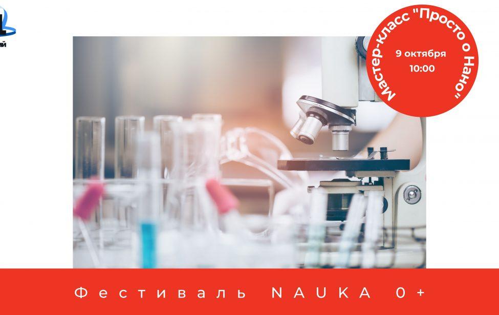 Фестиваль науки NAUKA+: мастер-класс «Просто о Nano»