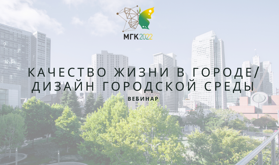 Вебинар «Качество жизни в городе/Дизайн городской среды»